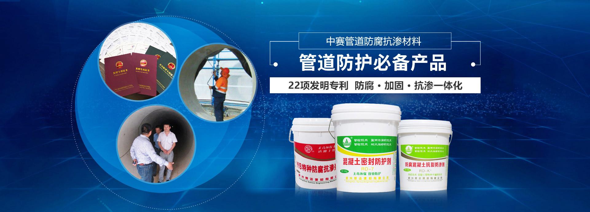 中赛管道防腐抗渗材料,管道防护必备产品
