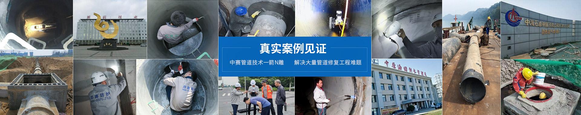 地下污水管修复