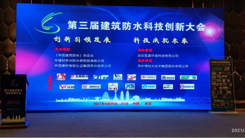 郑赛修护展位被围观-第三届建筑防水科技创新大会