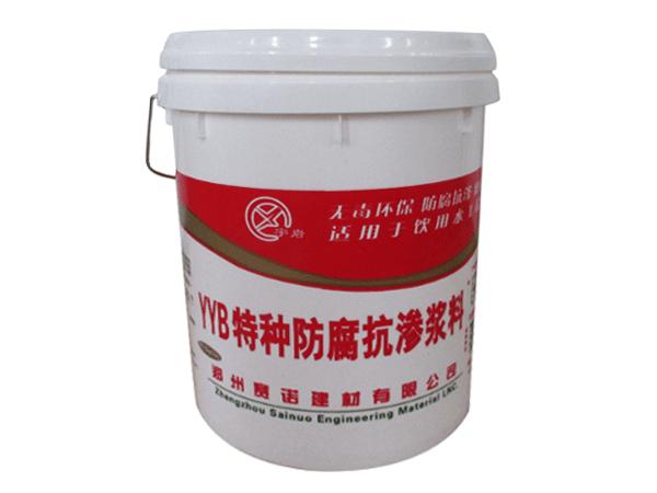 YYB特种防腐抗渗浆料