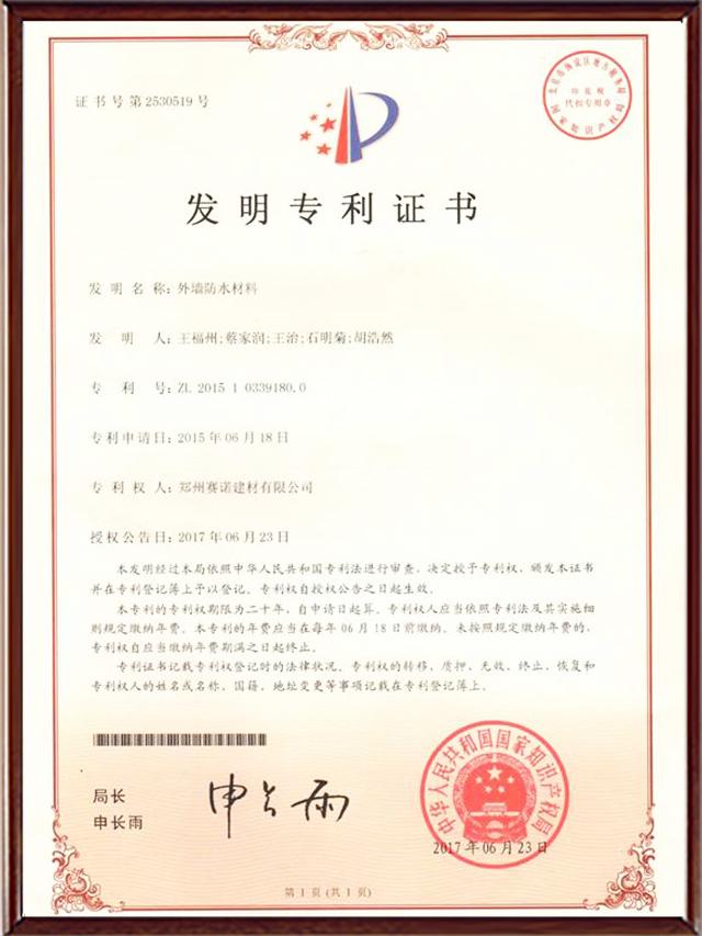 发明专利证书-外墙防水材料