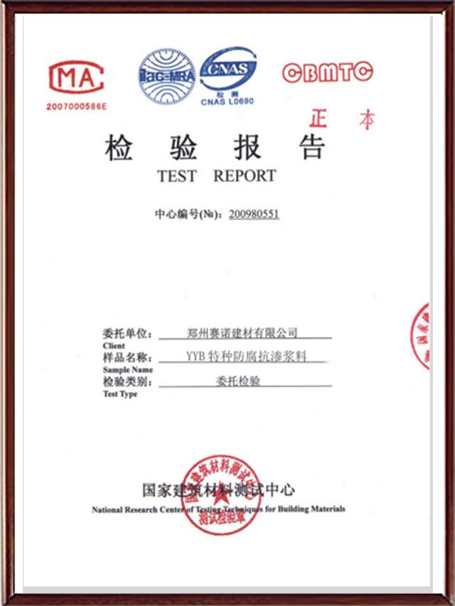 检验报告-YYB特种防腐抗渗浆料