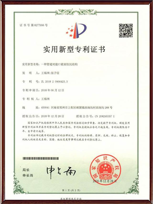 实用新型专利证书-一种管道对接口密封防沉结构