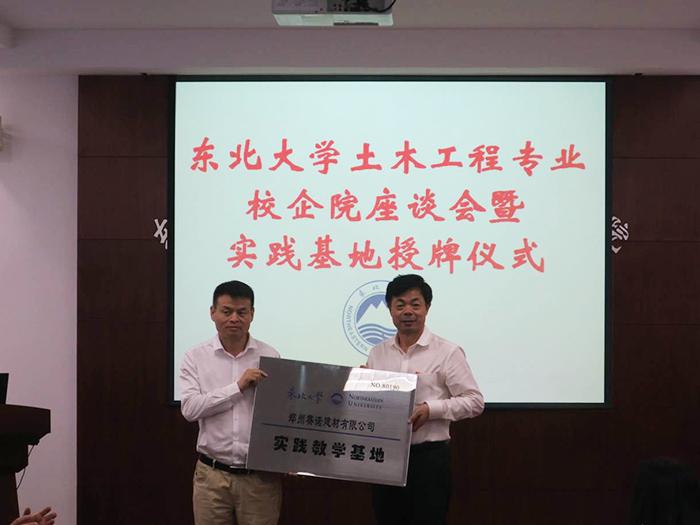 郑赛集团与东北大学校企战略合作