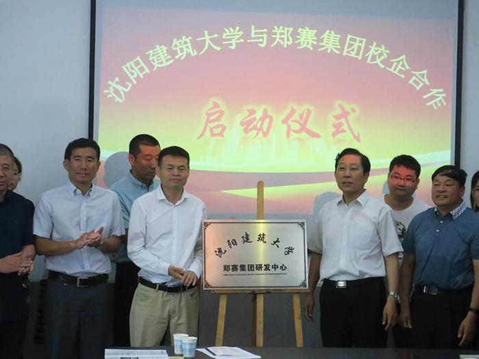 郑赛集团与沈阳建筑大学结成战略合作