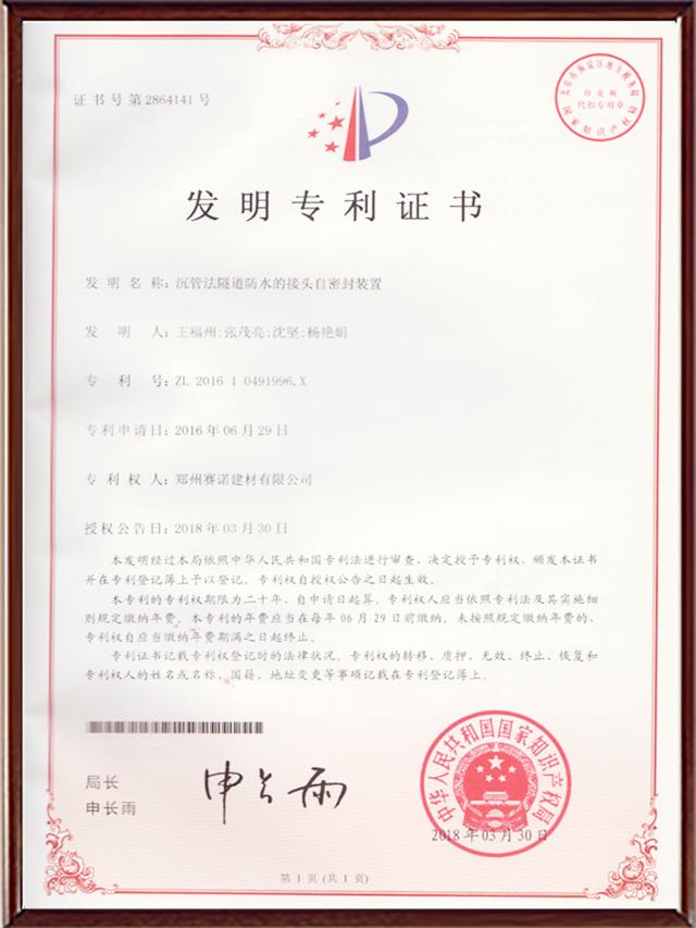 发明专利证书-沉管法隧道防水的接头自密封装置